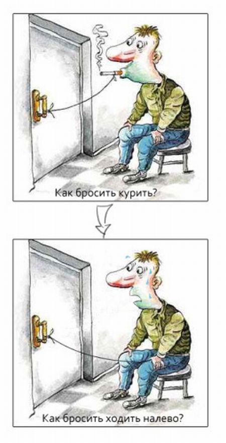 Смешные картинки бросить курить